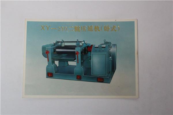 橡胶二辊压延机|广东二辊压延机|昌盛橡胶(查看)