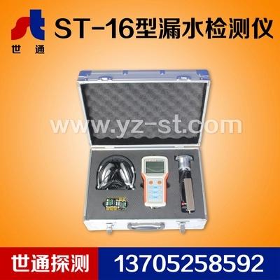 供水管道检漏仪|扬州世通探测(在线咨询)|检漏仪