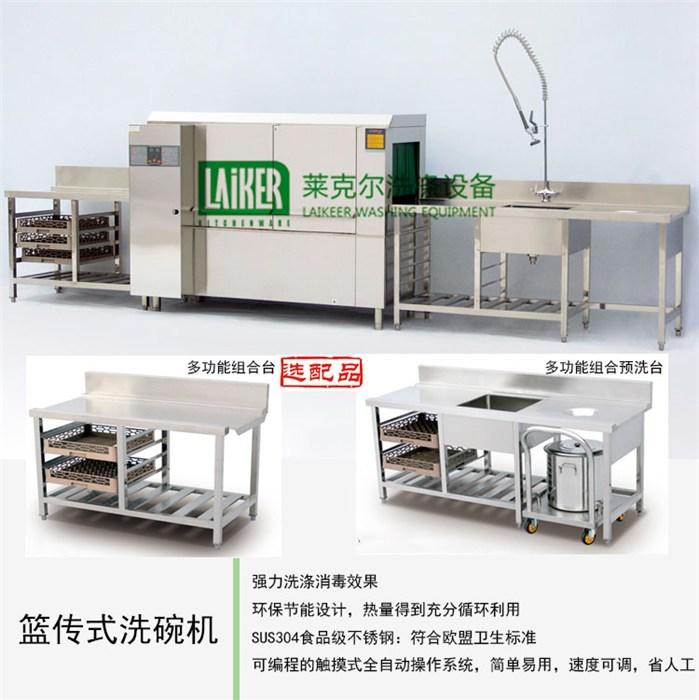 超声波清洗设备批发_永州超声波清洗设备_莱克尔洗碗机(多图)