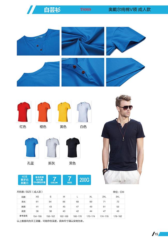 短袖t恤空白_白芸衫(在线咨询)_短袖t恤