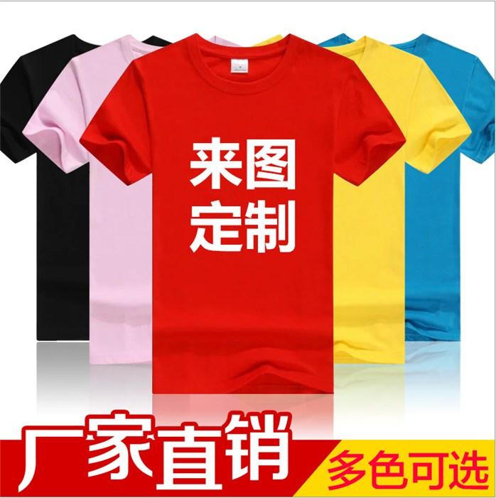 广告衫定做t恤生产|东莞广告衫定做|白芸衫(查看)