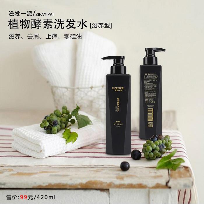 植物洗发水|洗发水|汇康生物