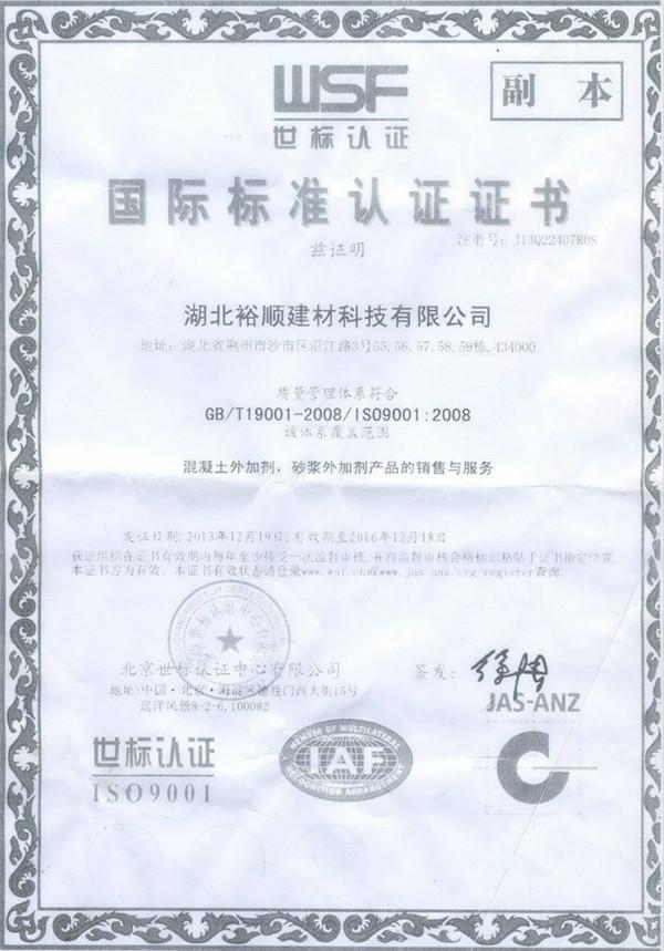干粉砂浆添加剂,温州砂浆添加剂,裕顺建材 优惠批发(查看)