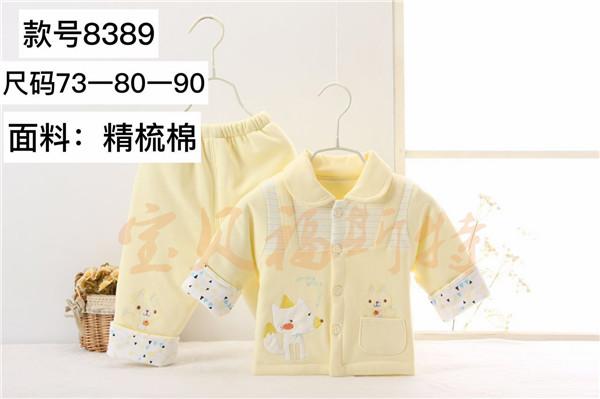 品牌婴幼儿服装童装_宝贝福斯特实力厂家_鄂州婴幼儿服装