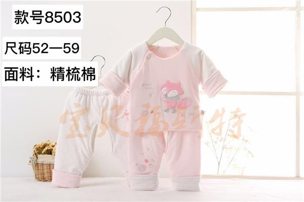 宜昌婴儿套装,婴幼装首选宝贝福斯特,婴儿套装怎么批