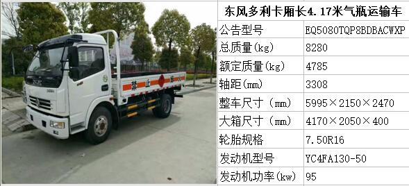 液化气瓶运输车_恒生源_金华气瓶运输车