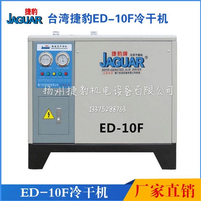冷干机、捷豹机电设备、冷干机设备
