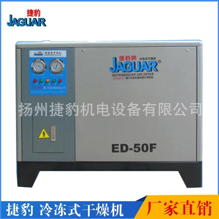 冷干机,捷豹机电设备,冷干机型号
