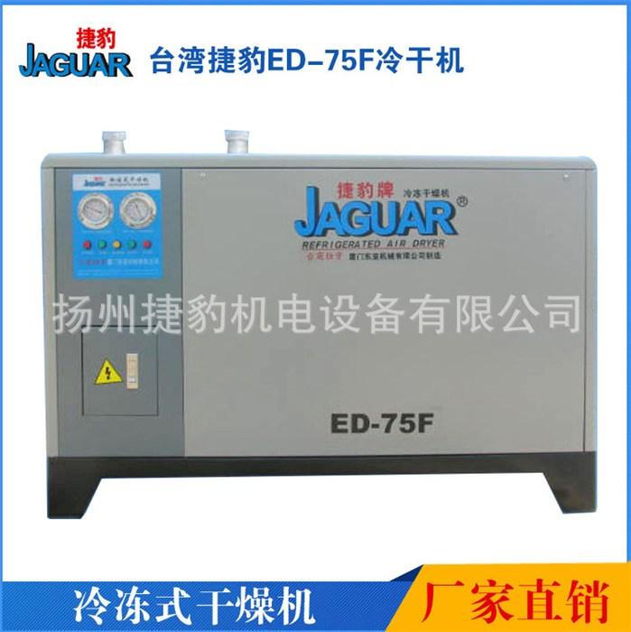 冷干机,捷豹机电设备,冷干机联系电话
