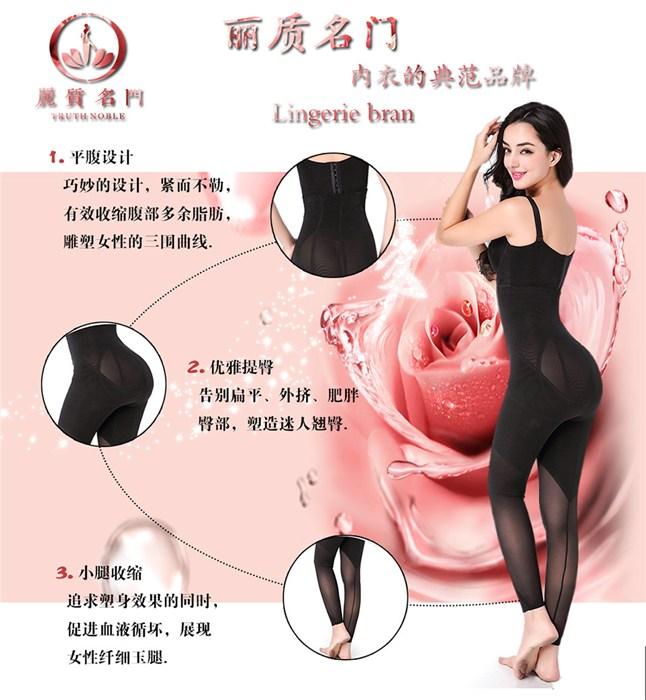 塑身内衣|丽质名门|保健塑身内衣