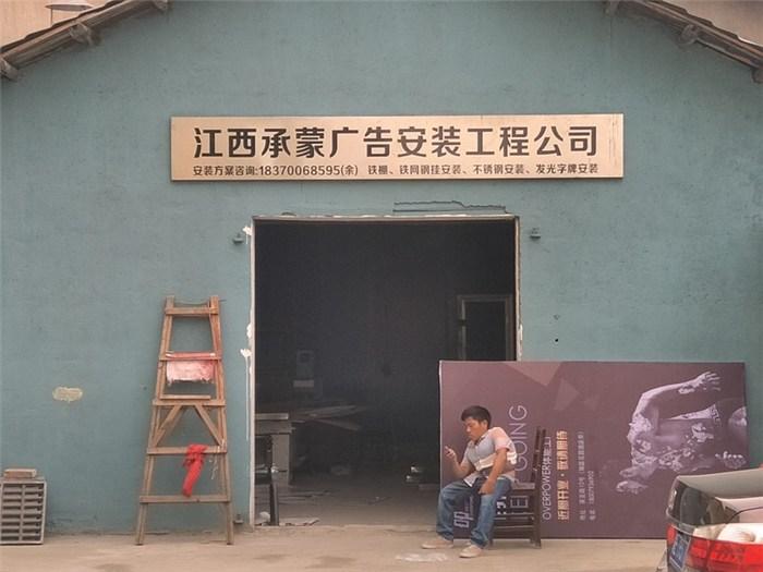 led广告标识_上饶广告标识_承蒙广告