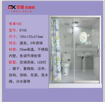 冬享新能源(图),淋浴房的优点,淋浴房