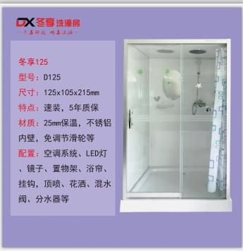 淋浴房尺寸,淋浴房,冬享新能源