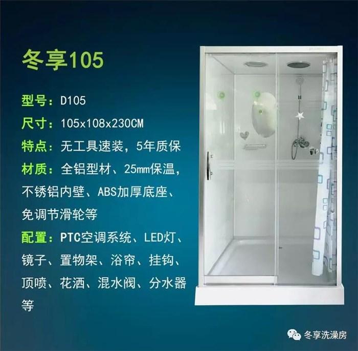 淋浴房|冬享新能源|加热保温淋浴房