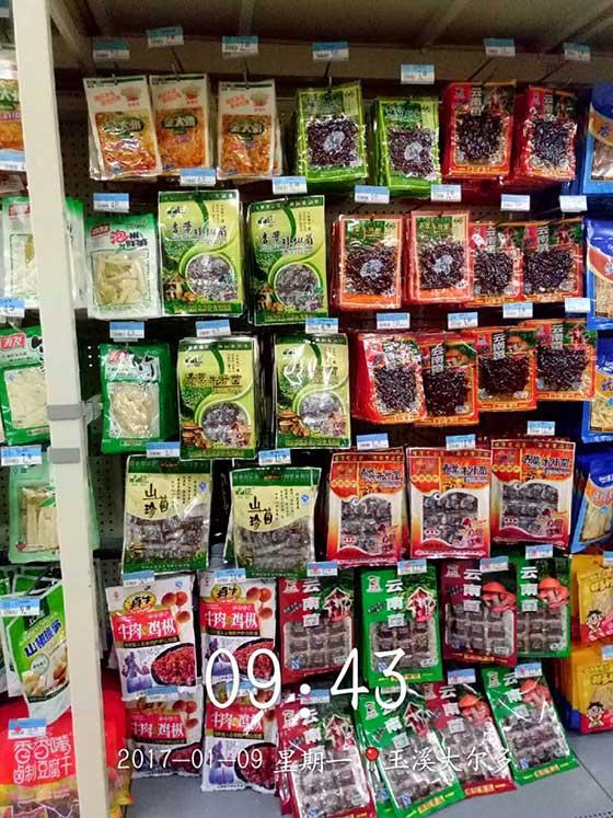 曲靖绿色休闲食品|品世食品|绿色休闲食品加工