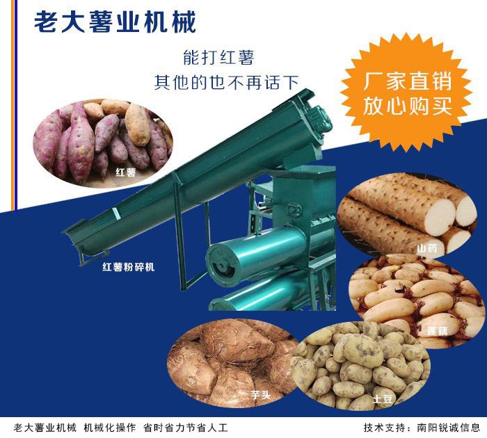 红薯磨图片/红薯磨样板图 (1)