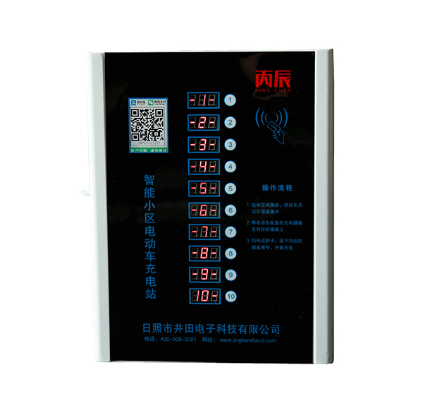 电动车充电站立式,井田电子科技,电动车充电站