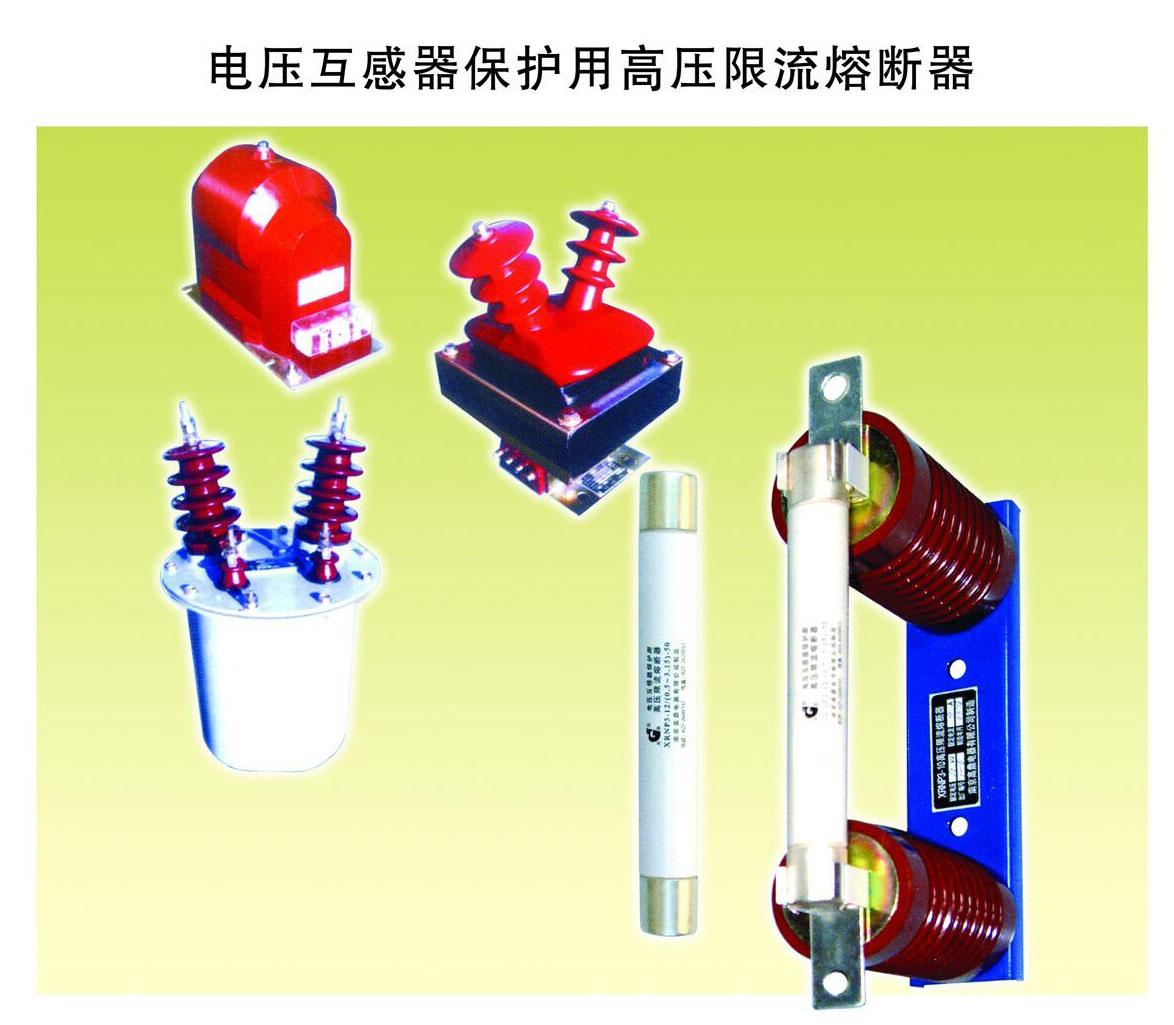 高鼎电器、电压互感器