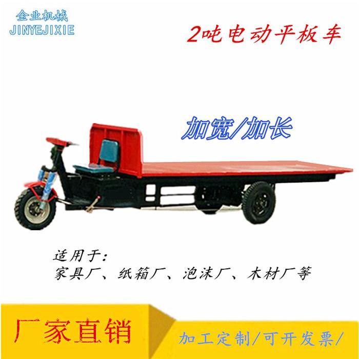 金业机械 1吨平板运输车加工定制 平板运输车怎么卖