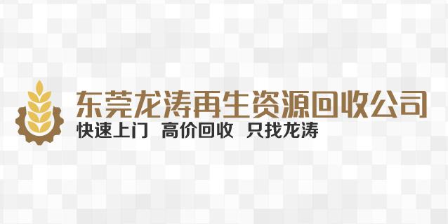 东莞市莞城龙涛再生资源回收站简介