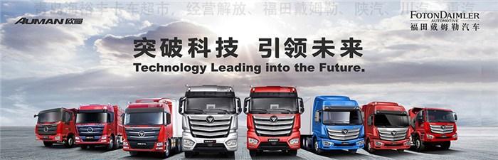 青岛海裕丰集团(图)|青岛卡车销售|卡车