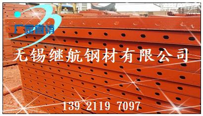 浙江钢模板、组合钢模板、钢模板厂家