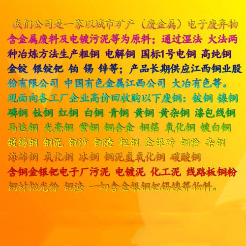 回收废铜海绵铜_艾卡环保全国求购_南宁回收废铜