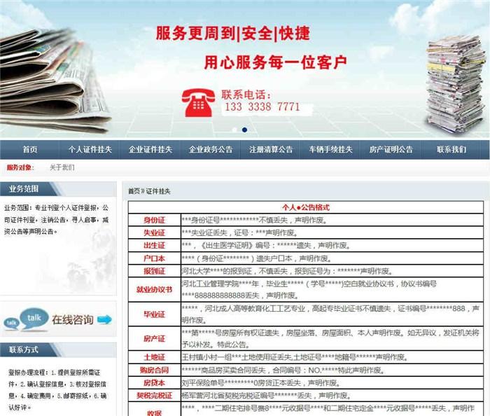 魏县报纸_声明公告登报_报纸司法公告