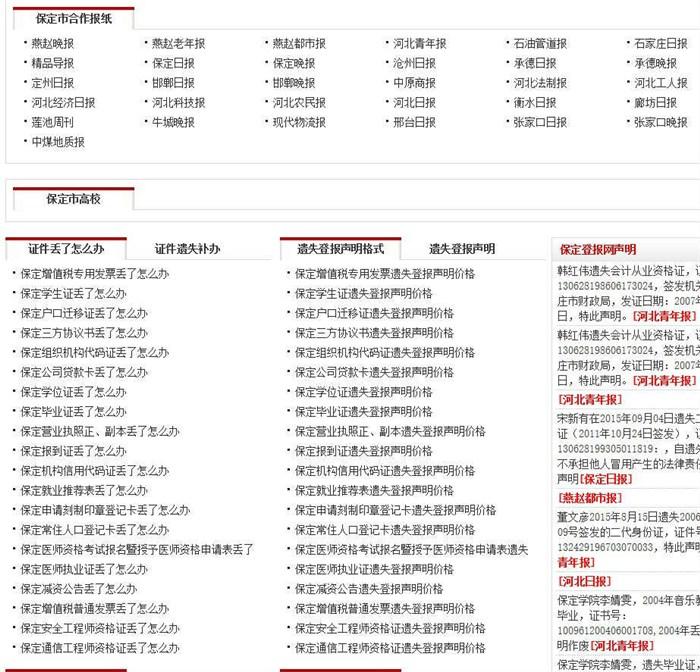 声明公告登报(图)_报纸启示_新华区报纸