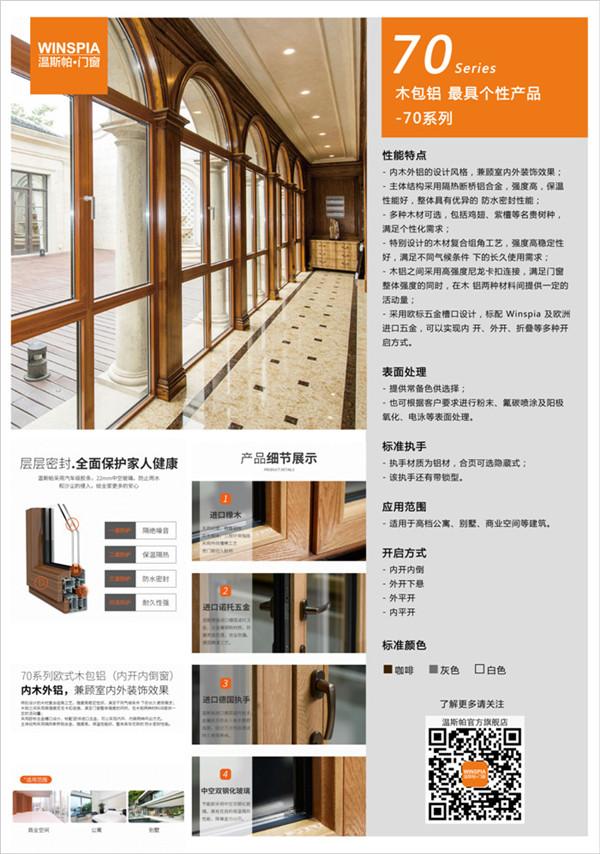 折叠窗、嘉兴门窗、苏州温斯帕(查看)