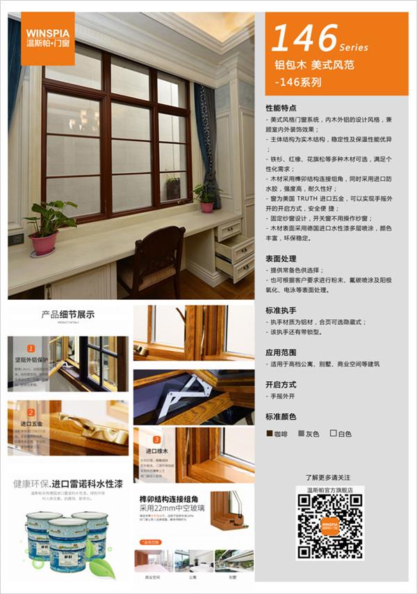 折叠窗,连云港门窗,温斯帕(查看)