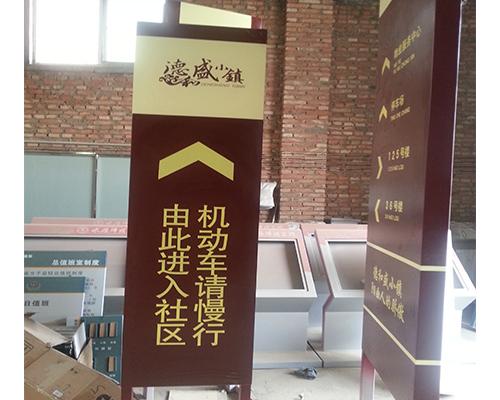 标志牌,太原天河标识,led 标志牌