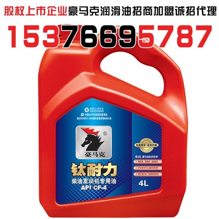 润滑油招商|微山柴油机油|柴油机油厂家招商