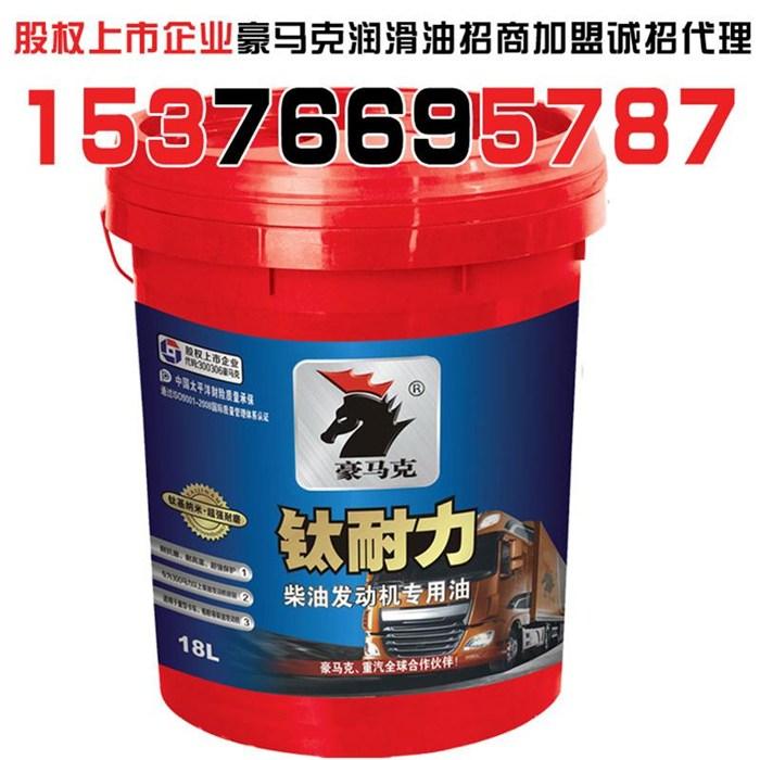 淄博柴油机油|价格柴油机油|润滑油招商(多图)