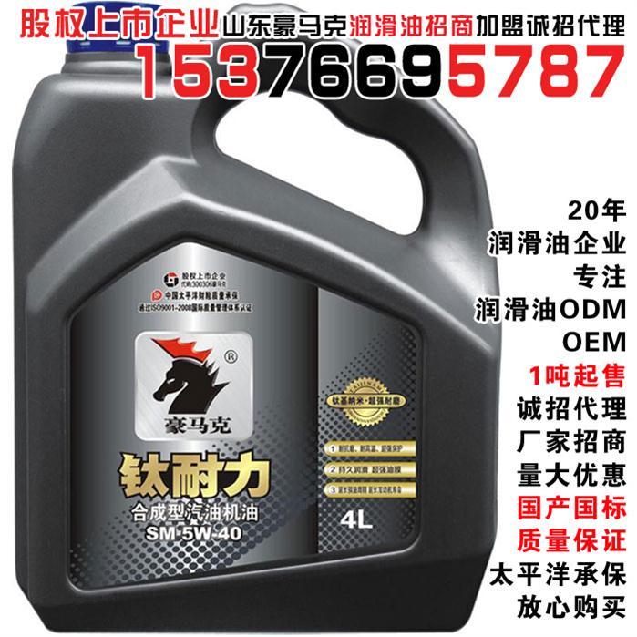 昌乐面包车汽油机油,汽油机油,轿车发动机专用油