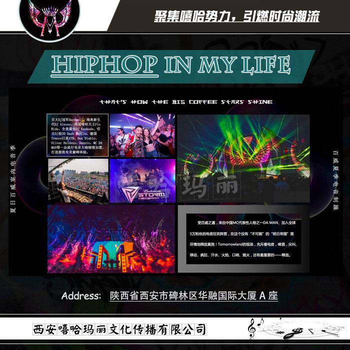 汉中嘻哈_嘻哈玛丽_嘻哈俱乐部