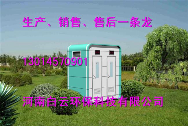 环保厕所洛阳|环保厕所|【白云环保】(查看)