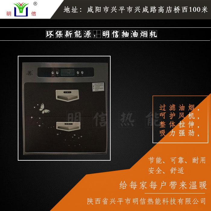 抽油烟机供应商_明信热能抽油烟机_抽油烟机