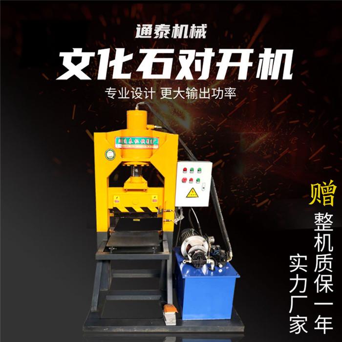 液压劈石机销售