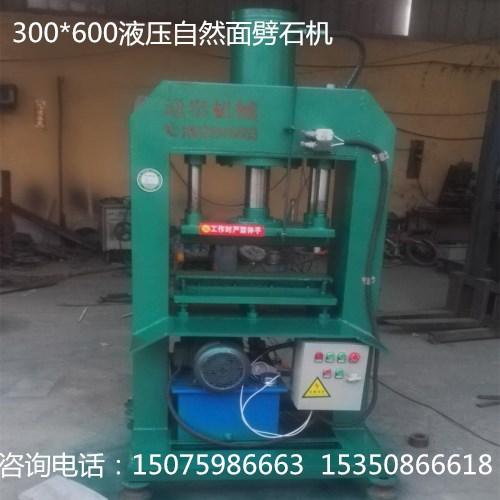 石材压板机销售