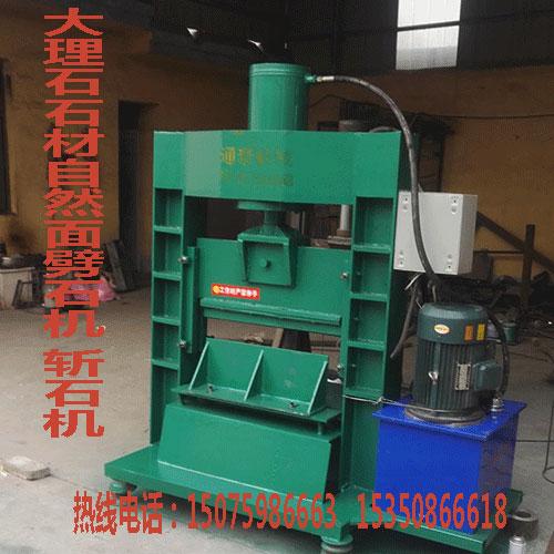 石材机械开石机_石材机械_通泰机械(查看)