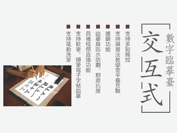 书法|华文众合|数字化教学设备