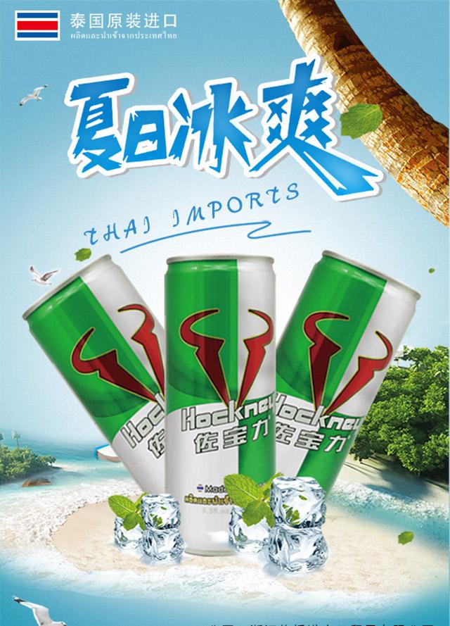 泰国风味饮料|佐侨贸易库存充足|泰国风味饮料批发价格