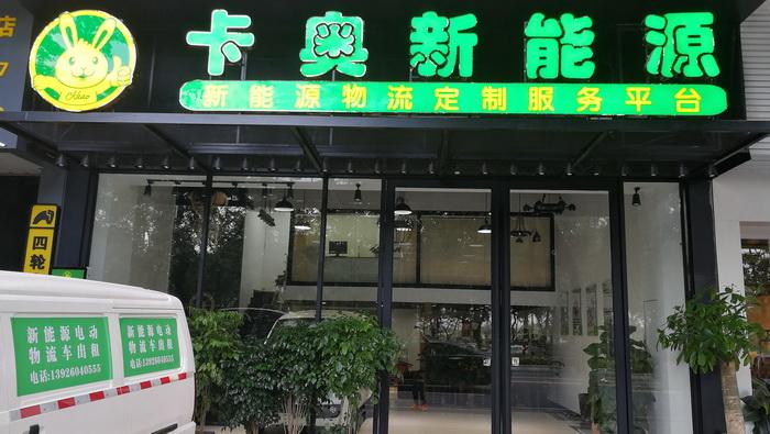 飞鱼EV租赁电动物流车报价