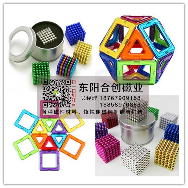 磁性玩具批发图片
