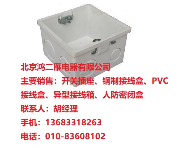 鸿雁电器(图),金属接线盒价格,接线盒