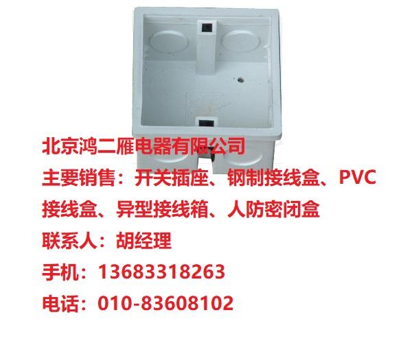 接线盒_接线盒 现货_鸿雁电器(优质商家)