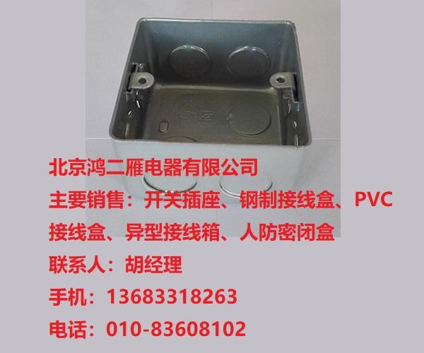 鸿雁电器(图)、明装接线盒、接线盒