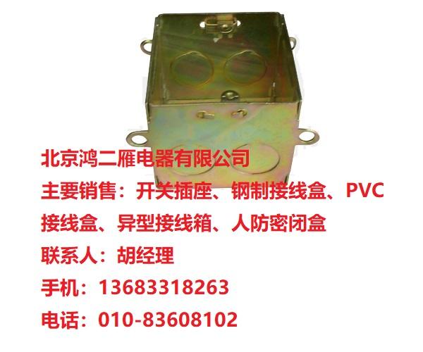 开关盒与接线盒|鸿雁电器|接线盒