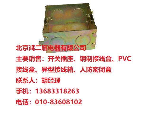 鸿雁电器,接线盒